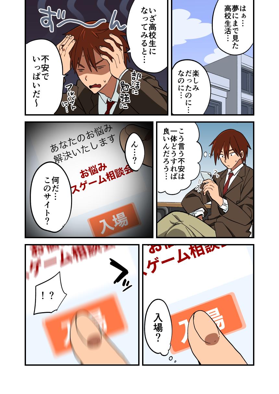 ゲーム 漫画 デス